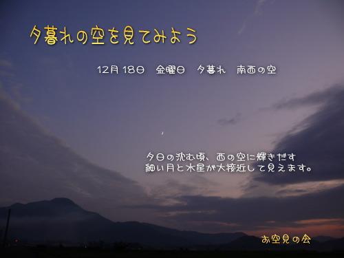 2009 12  18 細い月と水星の大接近