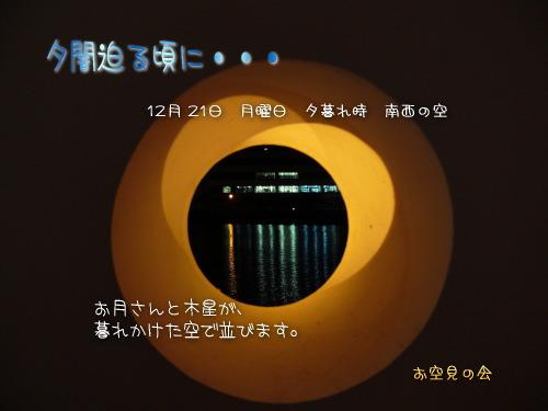 2009 12  21 月と木星の大接近
