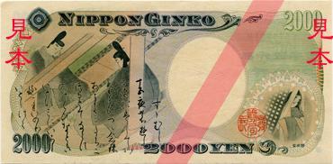 二千円札(裏)