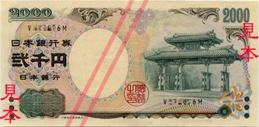 二千円札(表)