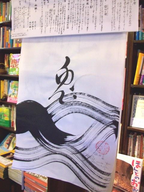 山田麻子「2011 手書き暦」