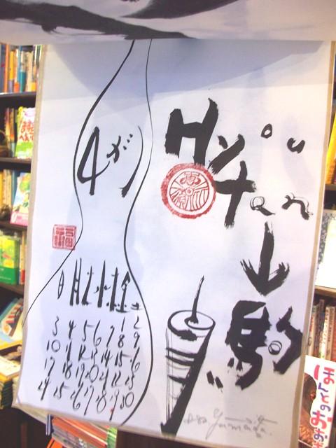 山田麻子「2011 手書き暦」中身