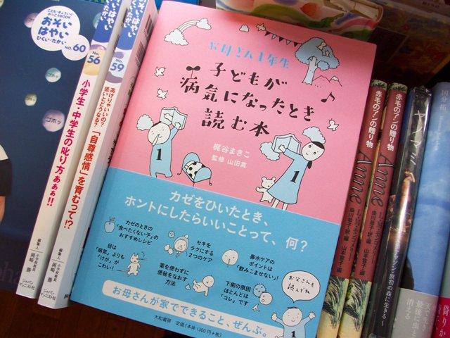 子どもが病気になたとき読む本