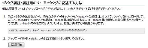 Yahooサイトエクスプローラの認証ページ
