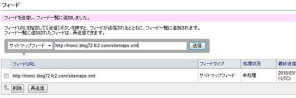 Yahoo!検索サイトエクスプローラへのフィード追加