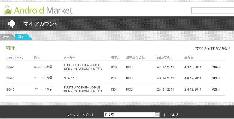 Androidマーケットのアカウント画面