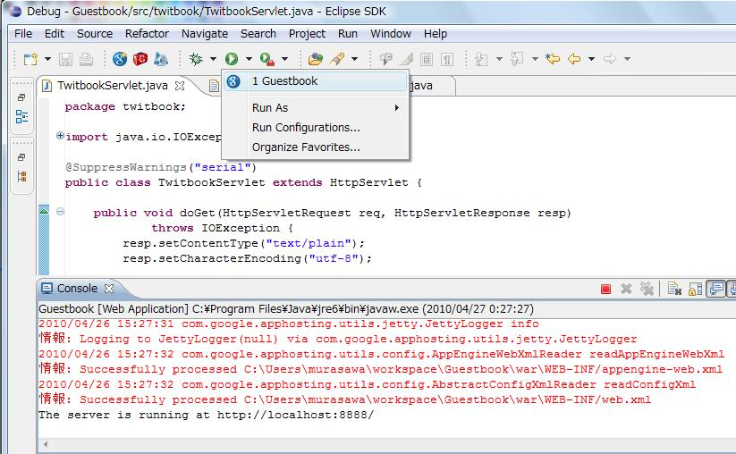 GoogleAppEngineのEclipsePluginのWebサーバ起動