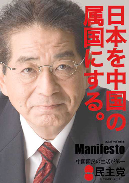 sengoku_da_traitor.jpg