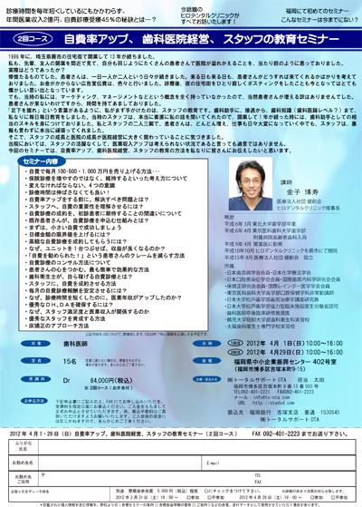 2011年4月自費率アップ、歯科医院経営、スタッフの教育セミナー