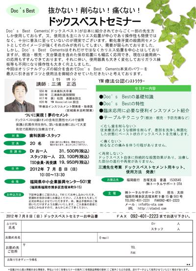 blog用2012年7月8日(日)ドックスベストセミナー