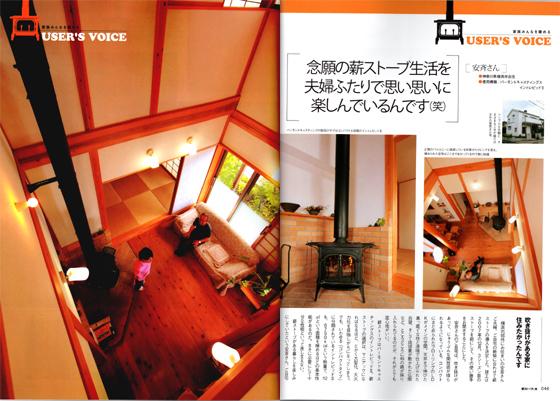 安斉さんからの手紙2