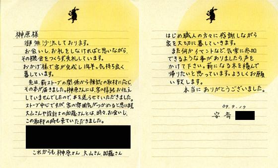 安斉さんからの手紙3