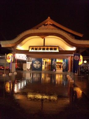 大江戸温泉 (7)