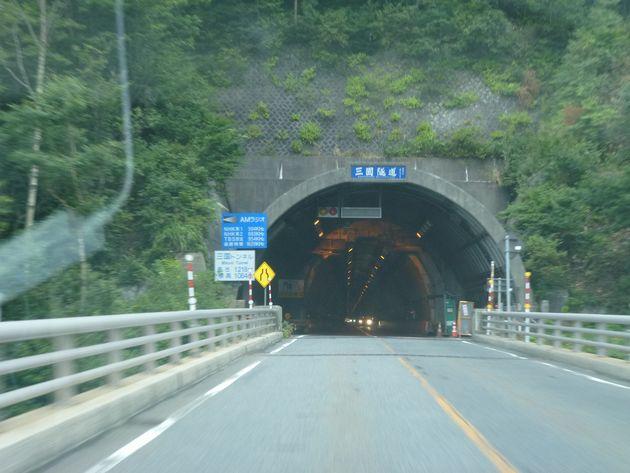 三国隧道、もといトンネル