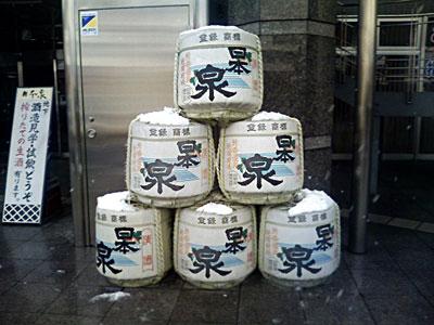 日本泉酒造
