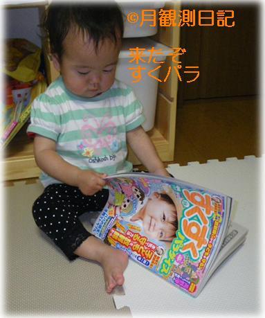 20110616tsuki1.jpg
