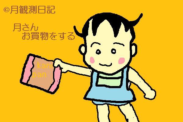 20110629tsuki2.jpg
