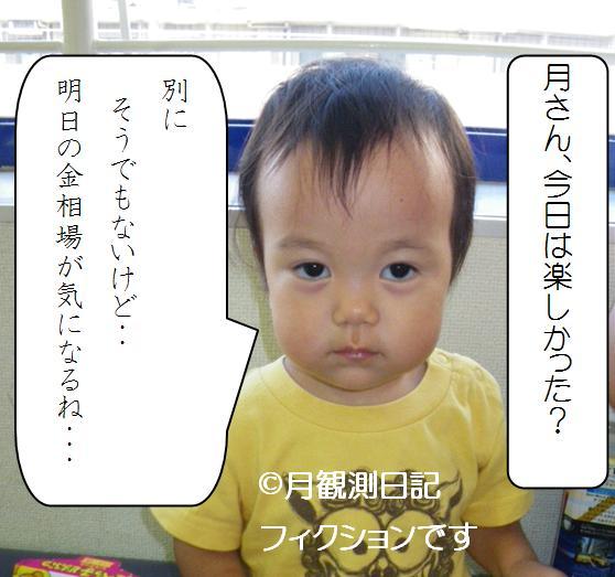 20110824tsuki1.jpg
