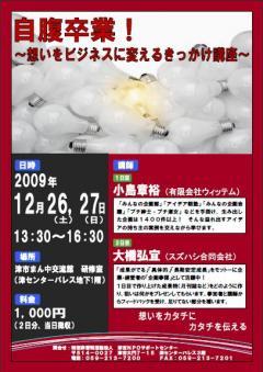 自腹卒業!裏_convert_20091216181515