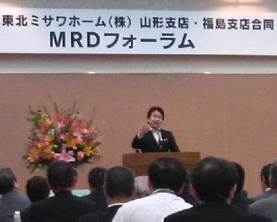 MRD6.jpg