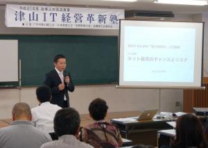 津山IT経営革新塾 (第1日目)