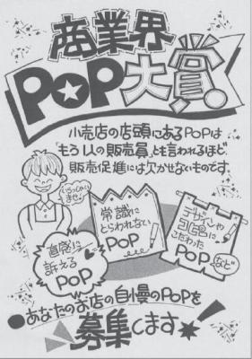 月刊商業界POP大賞募集