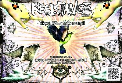 表現祭典『RESISTANCE』vol.26
