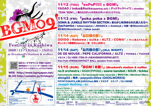 BGM! 09