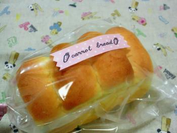 にんじん食パン2