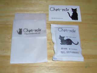 chat-noir3.jpg