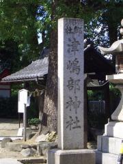 tsushimabe02.jpg