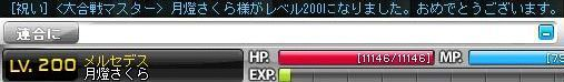 200log.jpg