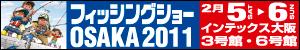 フィッシングショーOSAKA2011