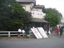 貸ボート屋 川崎遊船