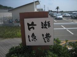片瀬漁港①