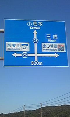 CA21FCHS吾妻山
