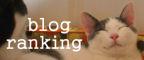 人気ブログランキング参加中