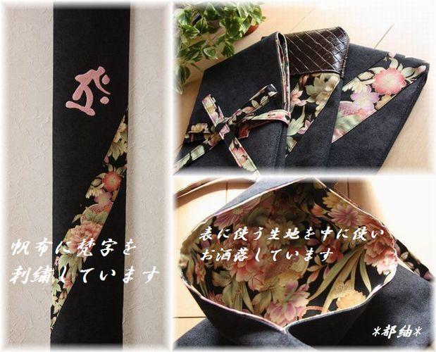 梵字ピンク竹刀袋1