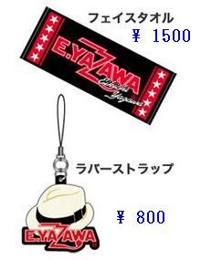 TSUTAYA販売グッズ