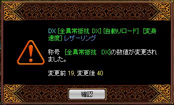 RedStone 09.10.11[02]