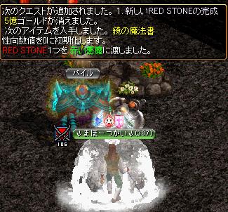 RedStone 11.06.02[02]