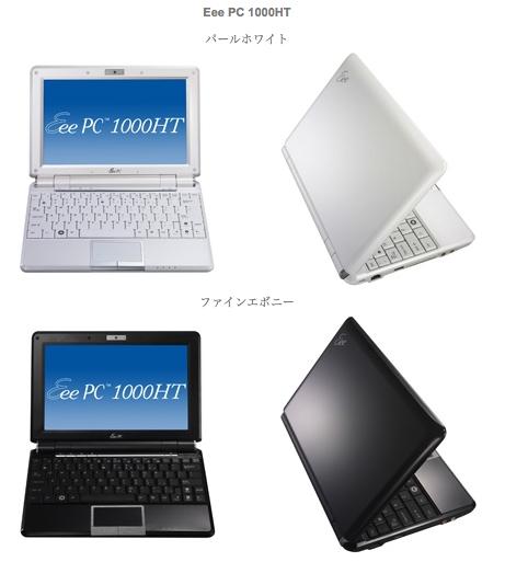 実売34,800円のEee PC 1000HTが発売
