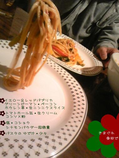 tomato_cream3.jpg