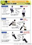 自体重筋力トレーニング