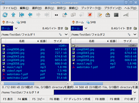 Ubuntu GNOME Commander ファイルマネージャ