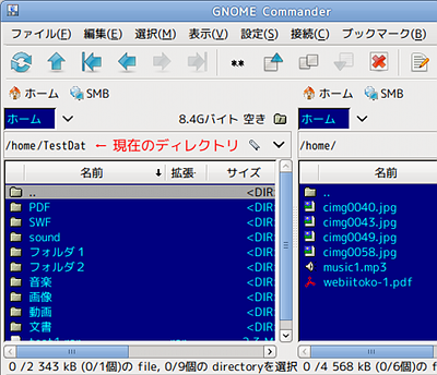 Ubuntu GNOME Commander ファイルマネージャ フォルダ表示