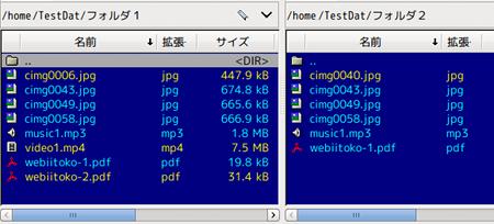 Ubuntu GNOME Commander ファイルマネージャ フォルダ比較