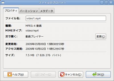 Ubuntu GNOME Commander ファイルマネージャ アプリケーション関連付け