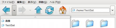 ubuntu Thunar ファイルマネージャ ツールバー
