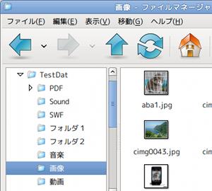 ubuntu Thunar ファイルマネージャ ツリー表示